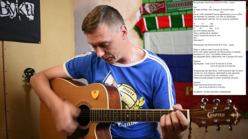 Saprykin Konstantin Сектор Газа Местные ПОДРОБНЫЙ РАЗБОР ПЕСНИ
