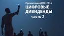 2 часть Цифровое правительство: перспективы для России (полная версия)
