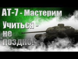 AT-7 - Мастерим! Учиться - не поздно! =0.6.7= [wot-vod.ru]