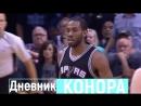 🔴  Kawhi Leonard 🔴 Highlights 🔴 Spurs 🔴  NBA 🔴 ДНЕВНИК КОНОРА 🔴 CONORS DIARY 🔴