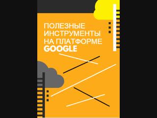 Полезные инструменты на платформе GOOGLE
