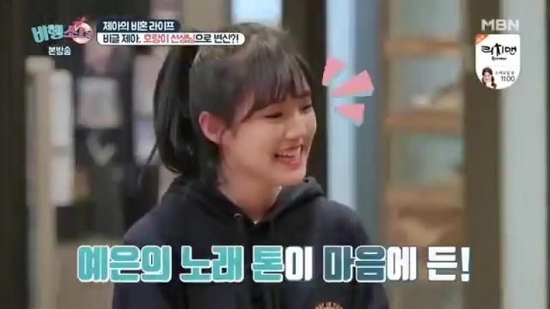 180514 'Flying Girl' 비행소녀 @ Yeeun