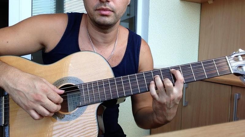 Разбор на гитаре красивая песня Красивый закат
