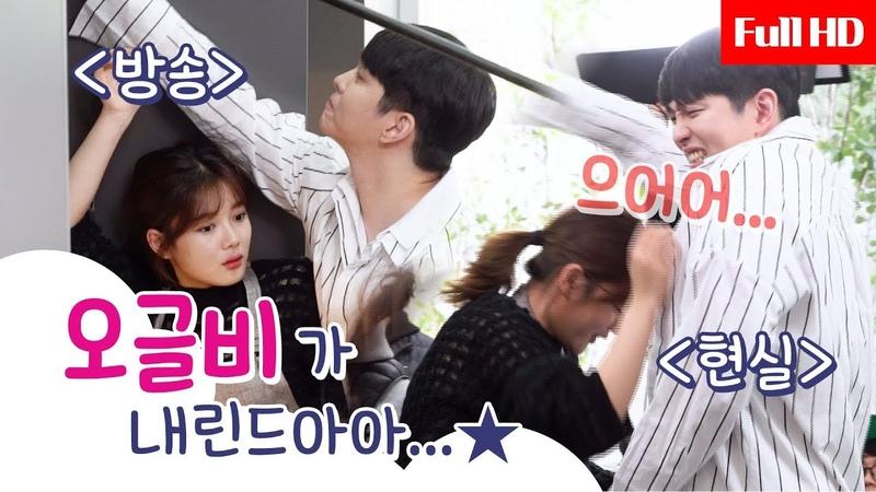 [메이킹] ★특명★ 오글주의보 발령 속에서도 유혹은 계속돼야 한다(?) 열무비4