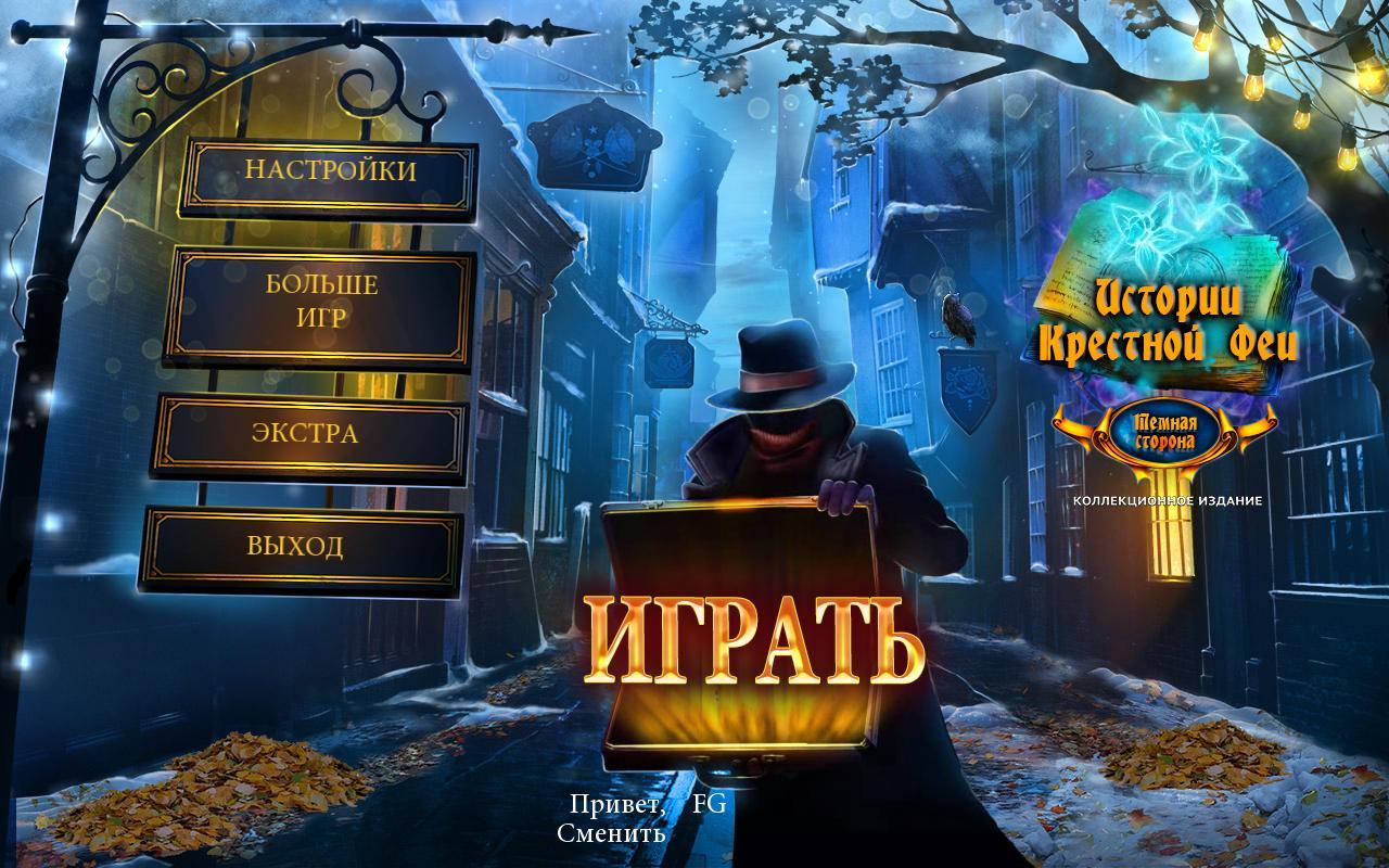 Истории Крестной Феи 2: Темная сделка. Коллекционное издание | Fairy Godmother Stories 2: Dark Deal CE (Rus)