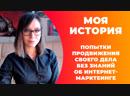 Моя история: продвижение своего дела без знаний об интернет-маркетинге