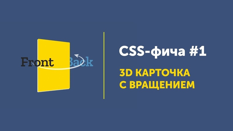 CSS фича 1 ➤ 3D карточка Flip 3D card CSS