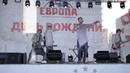 Концерт известной группы НА-НА у ТРЦ Европа в Липецке. Видеограф Ирина Данилина