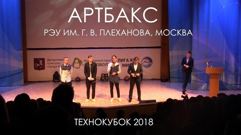 Артбакс, РЭУ им. Г. В. Плеханова, Москва