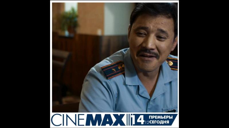 Премьеры в CINEMAX - репертуар 14 декабря