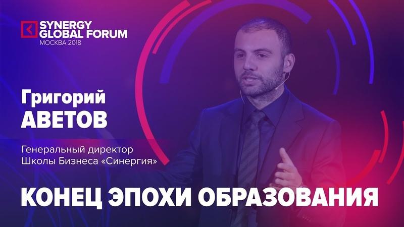 Григорий Аветов | Конец эпохи образования| SGF 2018