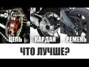 Видео Цепь, кардан или ремень. Что лучше? - В шлеме Wtgm? rfhlfy bkb htvtym/ Xnj kexit - D iktvt