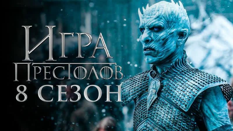 Игра престолов 8 сезон - Тизер Трейлер (2019)
