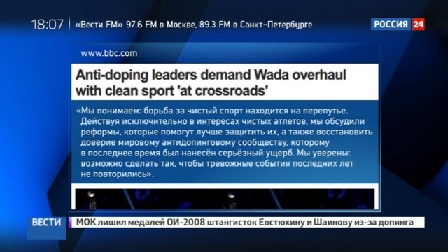 Новости на Россия 24 Национальные антидопинговые агентства призвали реформировать WADA