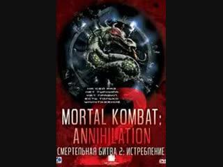 Смертельная битва 2 - Истребление (1997) Визгунов. VHS