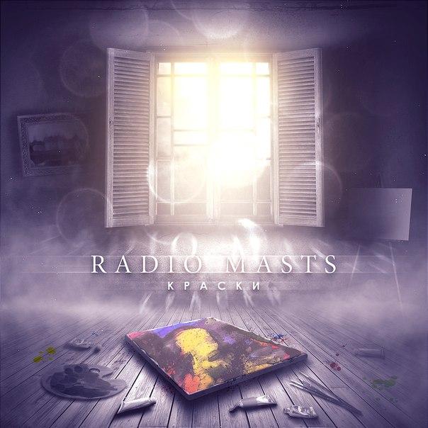 Новый сингл RADIO-MASTS - Краски