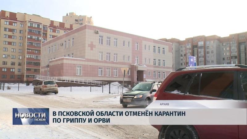 Новости Псков 15 03 2019 В Псковской области отменен карантин по Гриппу и ОРВИ