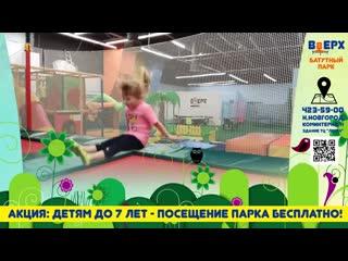 Детям до 7 лет БЕСПЛАТНО в батутном парке