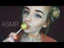 АСМР Пробуем Чупа-Чупс 🍭/ ASMR Lollipop Licking / Chupa Chups