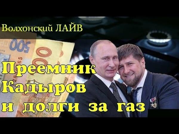 Преемник Кадыров обнулил в Чечне долги за газ