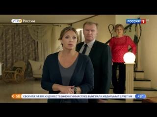 «Утро России». Премьера многосерийной мелодрамы «Акварели»