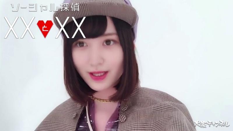 【山本望叶出演】ソーシャル探偵 XXとXX 予告編
