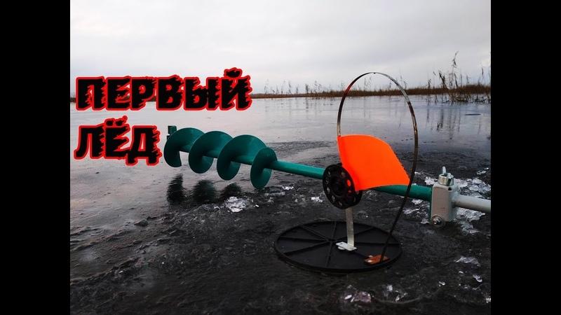 Первый лёд! Щука на жерлицы. Открытие сезона 2018 - 2019