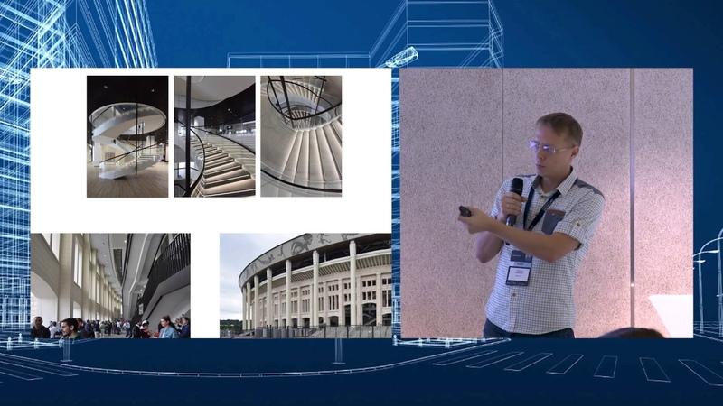 ARCHICAD для проектирования крупных спортивных объектов на примере большой арены «Лужники»