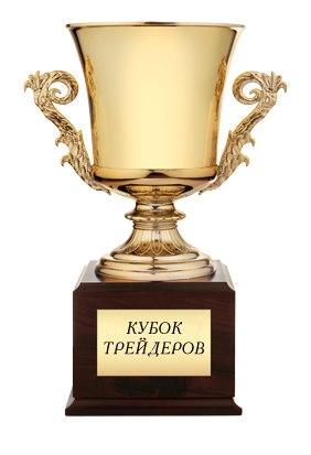 Конкурс трейдеров 2013