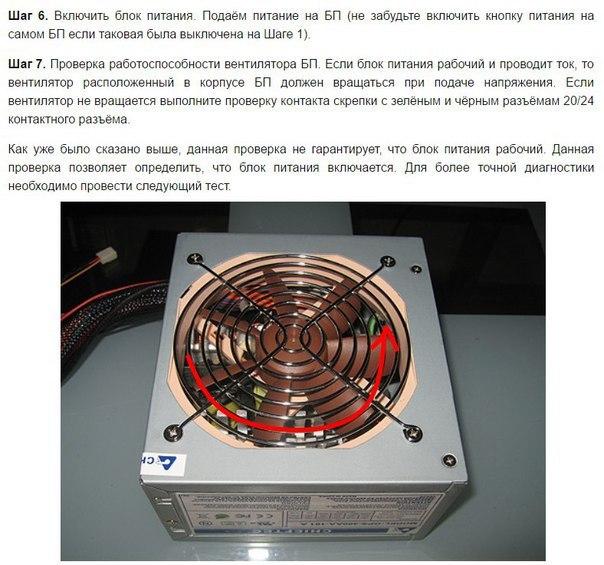 Как сделать вентилятор в блок питания