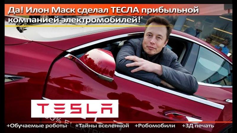 Да! Илон Маск сделал ТЕСЛА прибыльной компанией электромобилей!