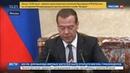 Новости на Россия 24 • Медведев рассказал, как будут бороться с ВИЧ и гепатитом