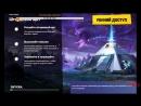 Fortnite Штормовой Щит Линч Пикс 6 Игра с подписчиком