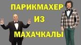 Филипп Киркоров об Иосифе Пригожине Парикмахер из Махачкалы стал большим продюсером!
