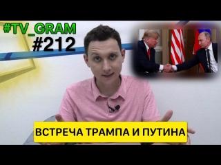 #TV_GRAM #212 (ВСТРЕЧА ТРАМПА И ПУТИНА)