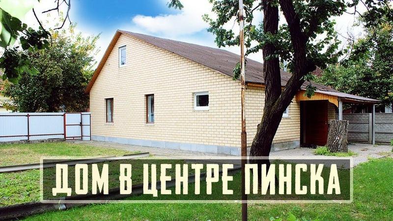 Бугриэлт | Дом в центре Пинска
