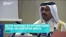 Катар покидает ОПЕК НОВОСТИ
