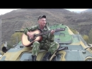 Командировка Чечня Задеру я Ленке голые коленки а собаку Нохчей назову mp4