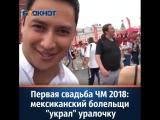 Роман 28-летнего Мигеля Минору из Мексики и 23-летней Кристины Александровой из Екатеринбурга закончился «хэппи-эндом»
