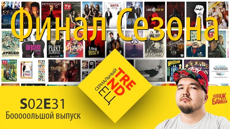 Сериальный TRENDец S02E31 Финал сериального сезона 2017 2018 Кураж Бамбей