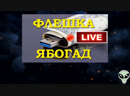На автомате! Флешка ЯБОГАД лайф прямой эфир новый курс Aleksandre Abeslamidze fleshka.ml