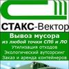 СТАКС-Вектор | Вывоз мусора | Утилизация отходов