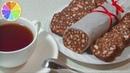 Шоколадная колбаса для деток из 3 продуктов без масла Очень вкусный рецепт