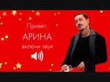 Арина-HD 1080p