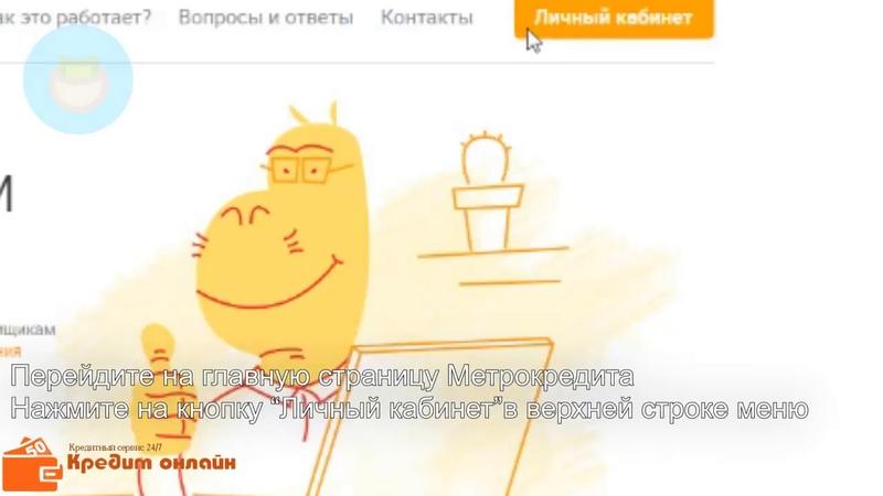 Метрозайм Получить кредит до 20 000 рублей в любом городе России не выходя из дома
