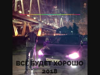 BUGS BUNNY - Всё будет хорошо 2018 [ver.II] (Mixed by ProSky)
