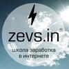 Бизнес Инкубатор Zevs|Линия успеха|НИЖНЕВАРТОВСК