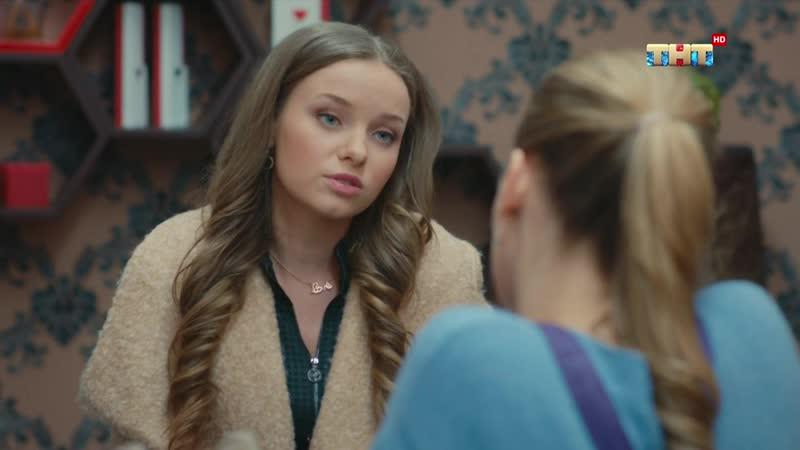 Юля рассказывает Кате,что Соколов и Ира переспали 2х09