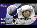 Илон Маск отправит на Луну миллиардера из Японии