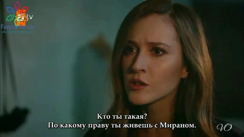 Рейян узнает что Гёнуль жена Мирана